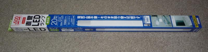 ダイソー直管LEDランプは、こんな外箱に入って500円で販売中だ。